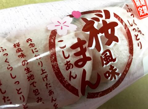 onigiri0302c.jpg