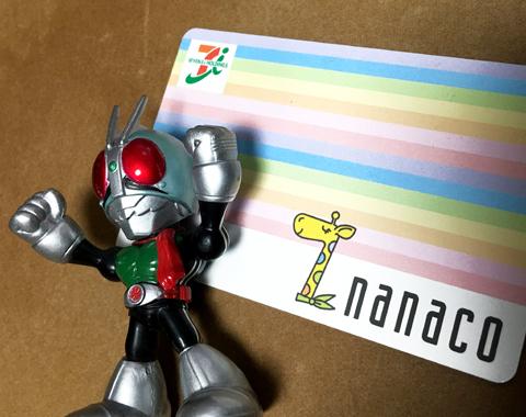 nanaco0220b.jpg